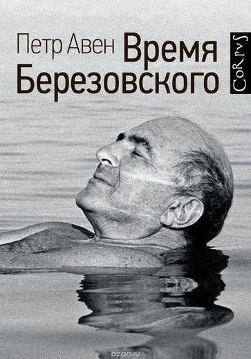 Скачать аудиокнигу Время Березовского