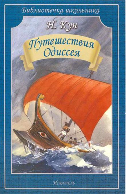 Скачать аудиокнигу Приключения Одиссея