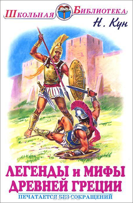 Легенды и мифы Древней Греции. Древнегреческий эпос - Николай Кун