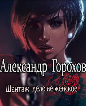 Шантаж - дело не женское - Александр Горохов