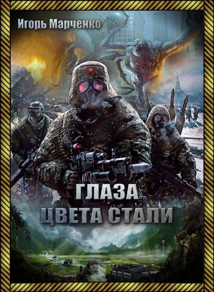 Глаза цвета стали - Игорь Марченко