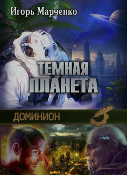 Аудиокнига Тёмная планета