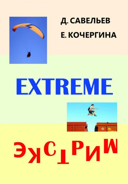 Экстрим - Дмитрий Савельев, Елена Кочергина