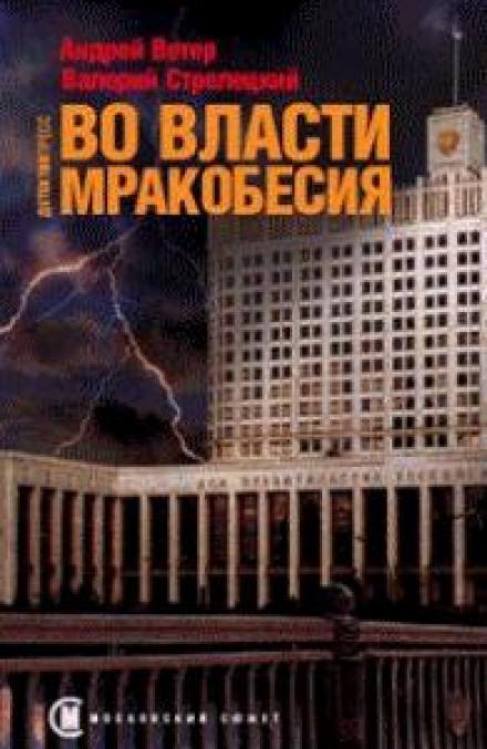 Во власти мракобесия - Андрей Ветер, Валерий Стрелецкий