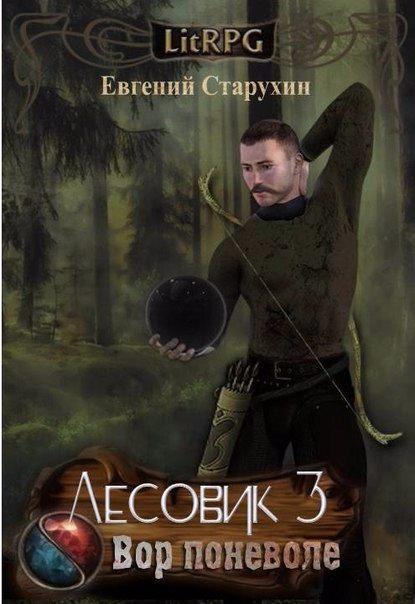 Вор поневоле - Евгений Старухин
