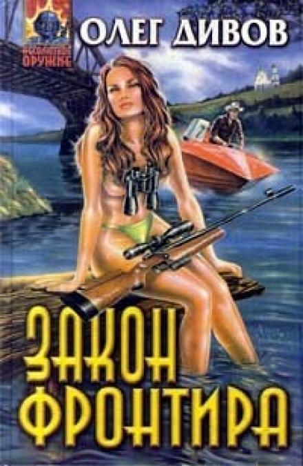 Закон фронтира - Олег Дивов
