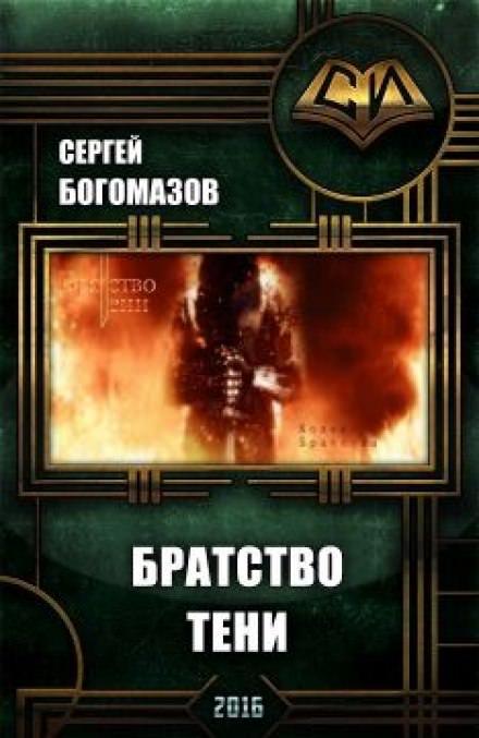 Братство Тени - Сергей Богомазов