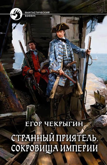 Сокровища Империи - Егор Чекрыгин