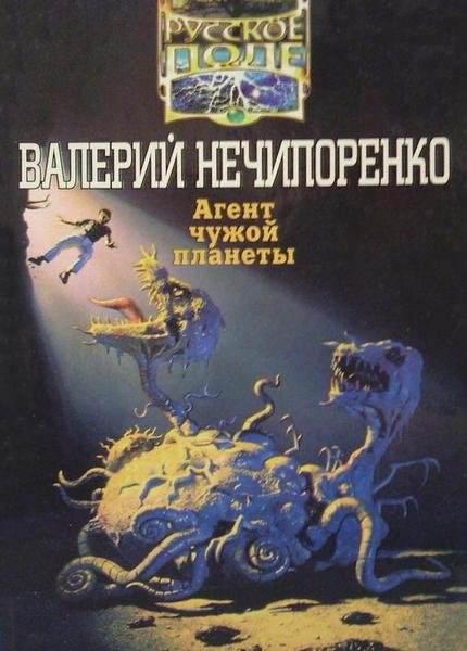 Агент чужой планеты - Валерий Нечипоренко