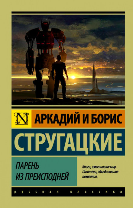Парень из преисподней - Аркадий Стругацкий, Борис Стругацкий