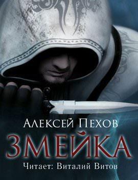 Змейка - Алексей Пехов