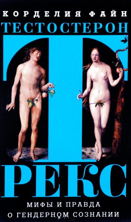 Тестостерон Рекс. Мифы и правда о гендерном сознании - Корделия Файн