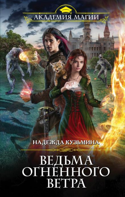 Ведьма огненного ветра - Надежда Кузьмина