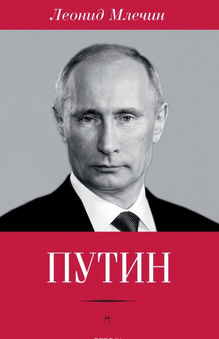 Путин - Леонид Млечин