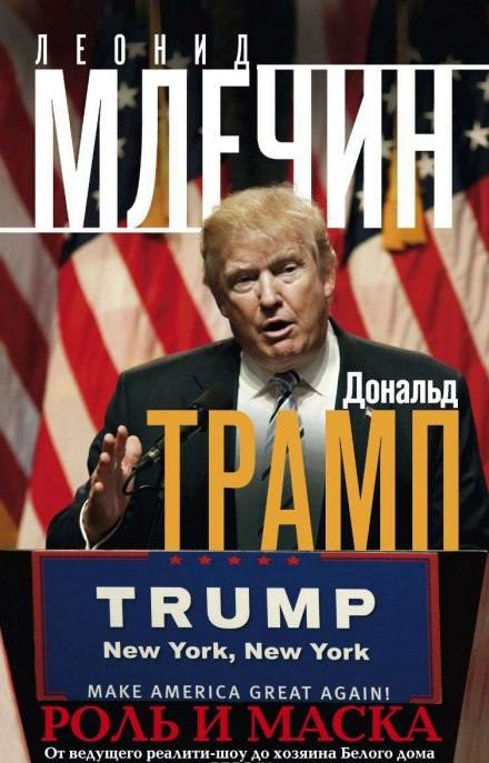 Дональд Трамп: роль и маска - Леонид Млечин