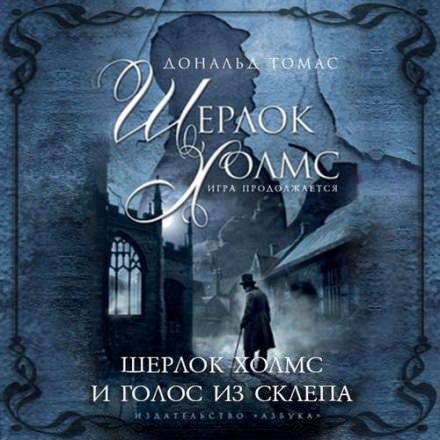 Аудиокнига Шерлок Холмс и голос из склепа