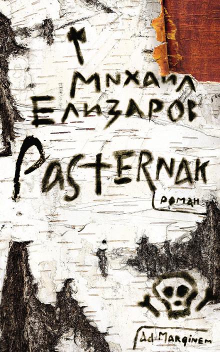 Pasternak - Михаил Елизаров