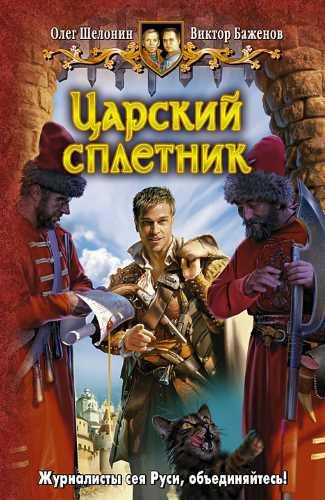 Царский сплетник - Олег Шелонин, Виктор Баженов