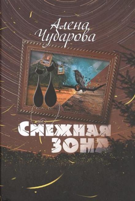 Смежная Зона - Алёна Чубарова