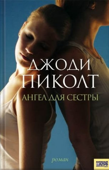 Ангел для сестры - Джоди Пиколт