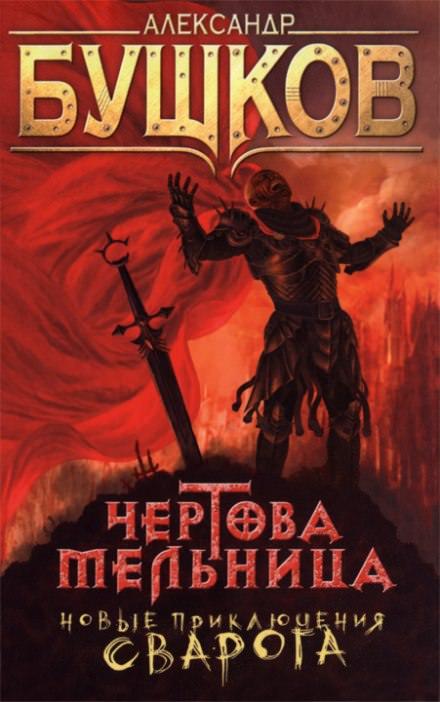 Чёртова мельница - Александр Бушков