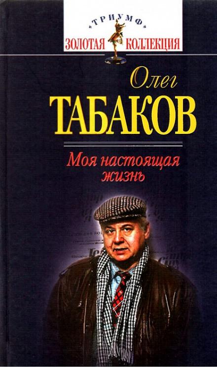 Моя настоящая жизнь - Олег Табаков