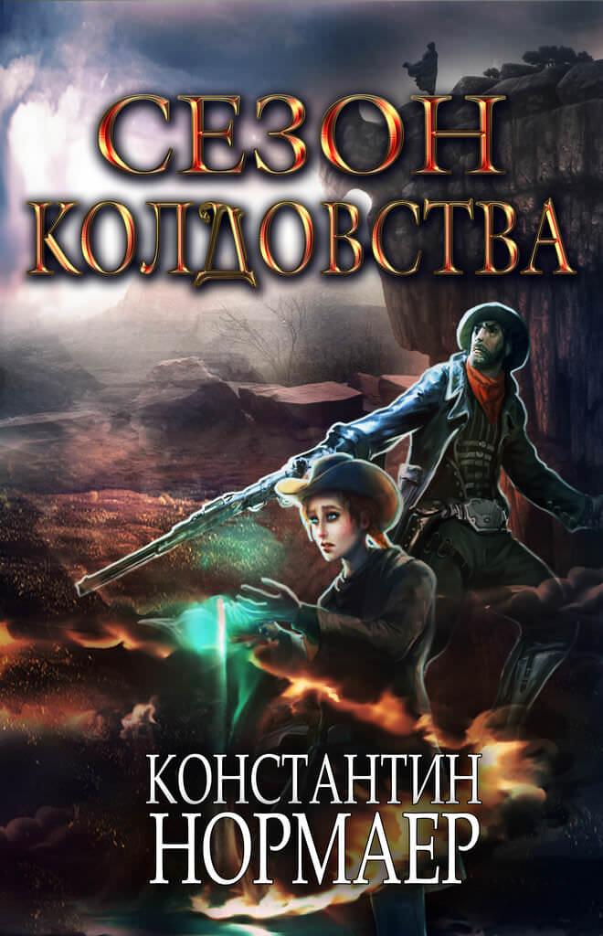 Сезон Колдовства - Константин Нормаер