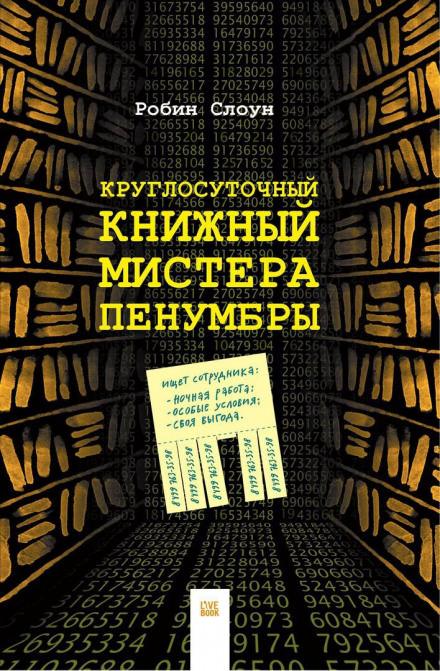 Скачать аудиокнигу Круглосуточный книжный мистера Пенумбры