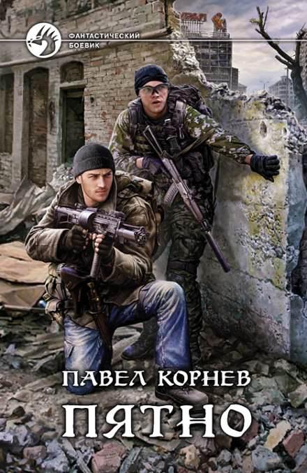 Пятно - Павел Корнев