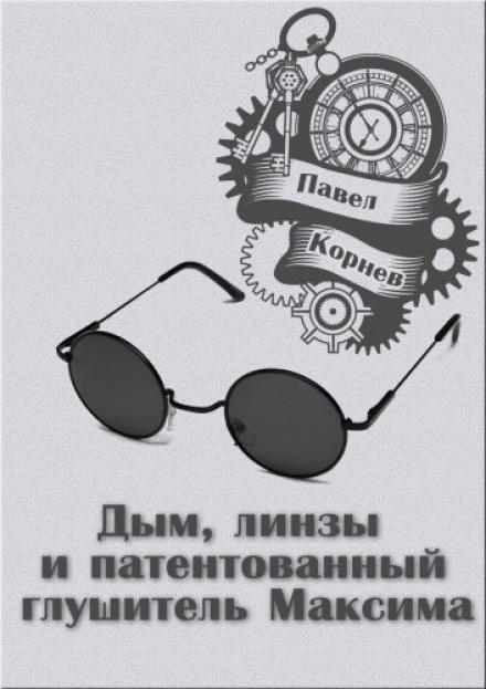 Скачать аудиокнигу Дым, линзы и патентованный глушитель Максима