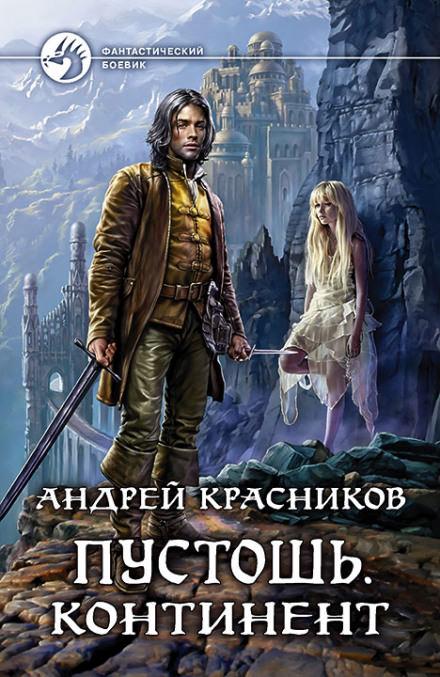 Континент - Андрей Красников