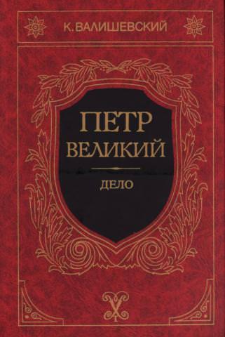 Скачать аудиокнигу Петр Великий