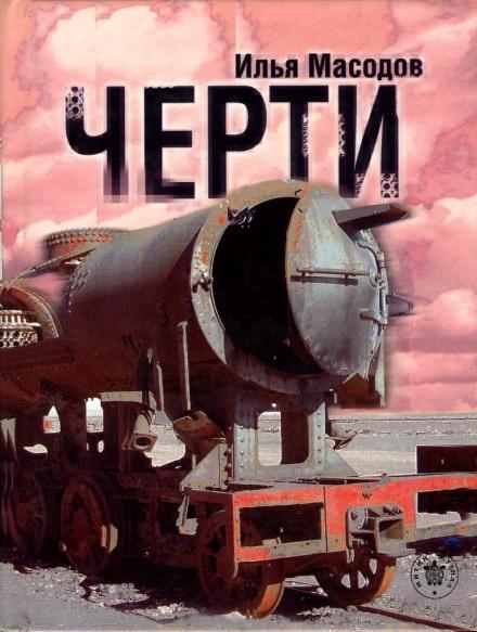 Черти - Илья Масодов
