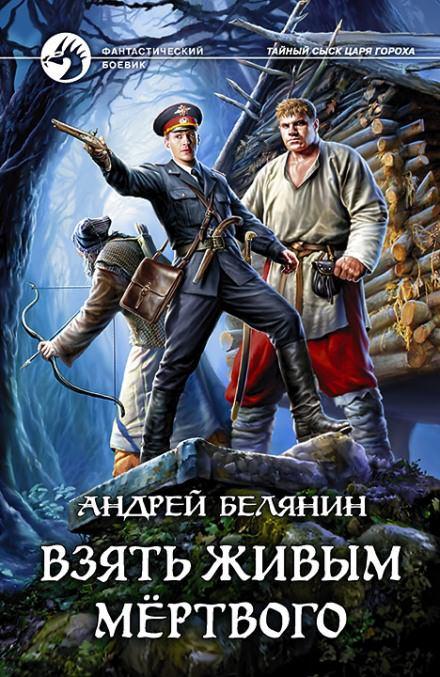 Взять живым мёртвого - Андрей Белянин