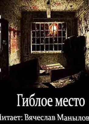 Гиблое место - Штефан Мурр