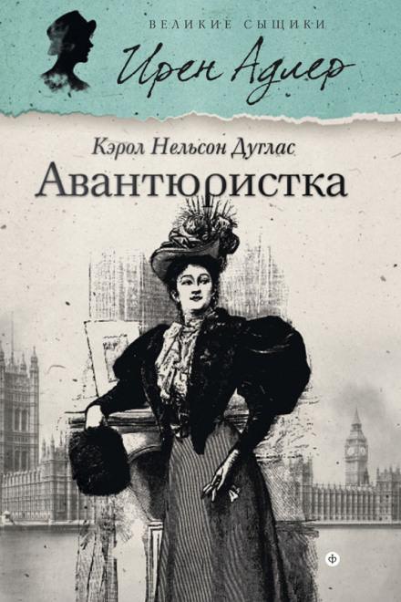 Аудиокнига Авантюристка