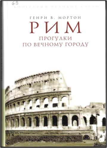 Скачать аудиокнигу Рим. Прогулки по вечному городу
