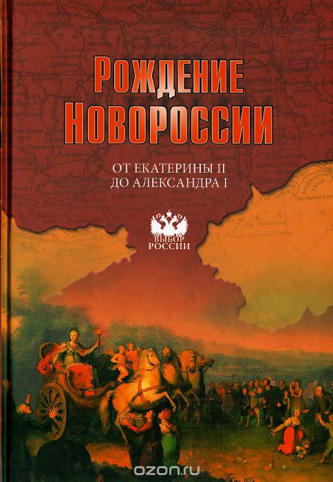 Скачать аудиокнигу Рождение Новороссии. От Екатерины II до Александра I