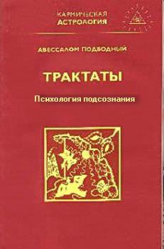 Трактаты (из 3-х книг) - Авессалом Подводный