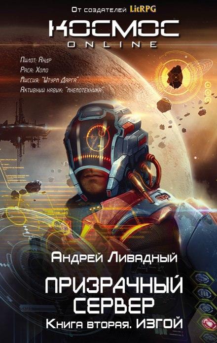 Изгой - Андрей Ливадный
