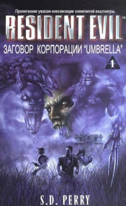 Скачать аудиокнигу Заговор корпорации Umbrella