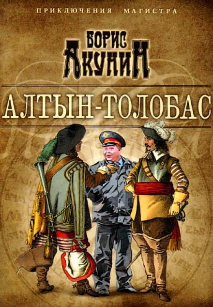 Скачать аудиокнигу Алтын Толобас