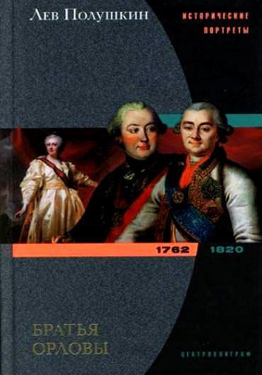 Скачать аудиокнигу Братья Орловы. 1762-1820