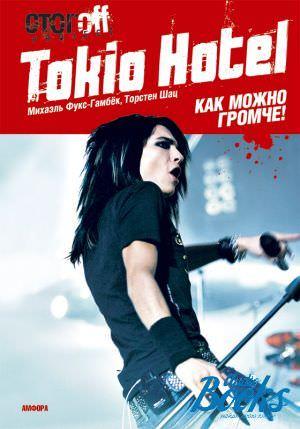 Скачать аудиокнигу Tokio Hotel. Как можно громче!
