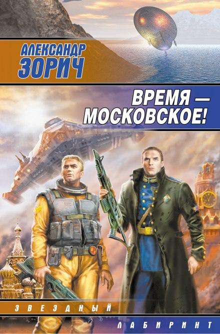 Время - московское! - Александр Зорич