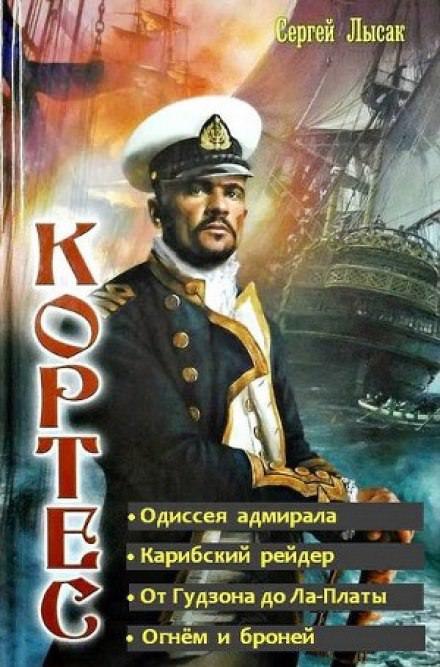 Скачать аудиокнигу Одиссея адмирала
