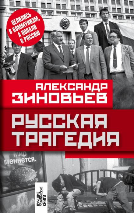 Скачать аудиокнигу Русская трагедия