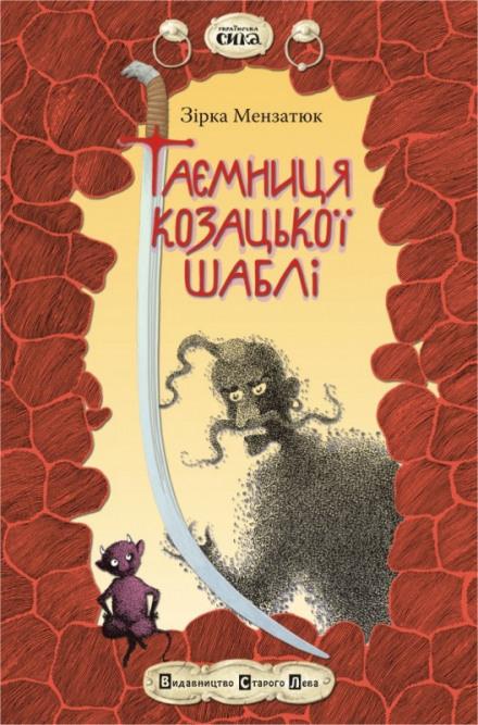 Скачать аудиокнигу Таємниця козацької шаблі (Украинский язык)