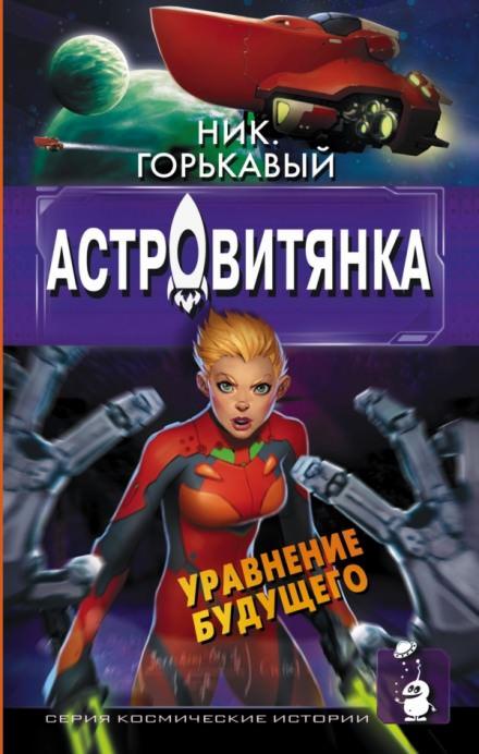 Аудиокнига Астровитянка