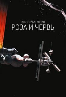 Роза и червь - Роберт Ибатуллин